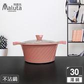 【MALUTA瑪露塔】玫瑰深型不沾導磁燜滷鍋30公分