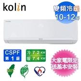 (含基本安裝)Kolin歌林10-12坪四方吹變頻冷暖分離式冷氣 KDV-72203/KSA-722DV03