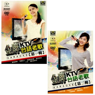 金牌KTV台語老歌-第一輯+第二輯DVD (6片裝/兩盒)