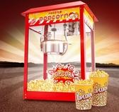 艾士奇爆米花機商用全自動電動小型擺攤用電熱爆谷玉米花膨化機器 MKS新年慶