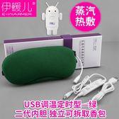 伊暖兒新品USB蒸汽冷熱敷睡眠眼罩發熱加熱女【全館88折最後三天】