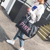 正韓簡約短途旅行包亮片pink運動包女健身包手提大容量輕便行李袋【萬聖節85折】