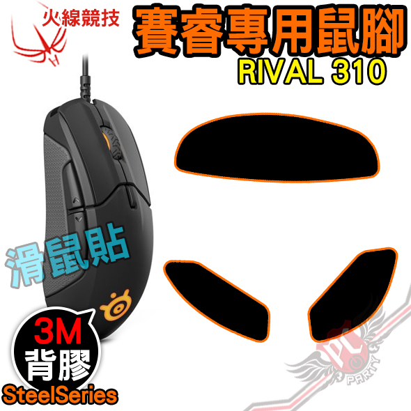 [ PC PARTY ] 火線競技 賽睿 SteelSeries RIVAL310 滑鼠貼 鼠腳 鼠貼