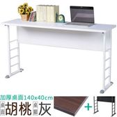 Homelike 查理140x40工作桌(加厚桌面)桌面-胡桃/桌腳-炫灰