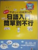 【書寶二手書T5/語言學習_WER】日語入門 簡單到不行(16K+互動學習及朗讀MP3)_吉松由美