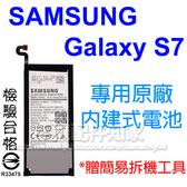 【贈8件拆機工具】三星 SAMSUNG Galaxy S7 G930 需拆解手機 內建式原廠電池/BG930ABE/3000mAh-ZY