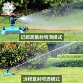 獅王 移動式花園自動旋轉噴頭 園林灌溉 草坪澆灌噴淋 園藝灑水器 藍嵐
