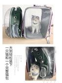 寵物包寵物貓包外出便攜狗狗出行雙肩透氣背包全透明貓咪太空艙洗澡神器YYP