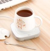 恆溫墊壺福暖暖杯自動加熱器55度恒溫寶水杯子熱牛奶神器保溫底座恆溫墊免運 零度