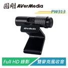 圓剛 PW313 Live Streamer CAM Full HD 1080p高畫質直播網路攝影機