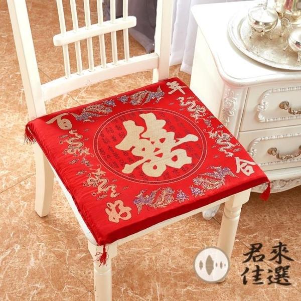 福字坐墊子大紅餐椅墊福字坐墊實木沙發墊【君來佳選】