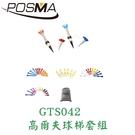 POSMA 高爾夫 球梯 TEE 球釘 套組 GTS042