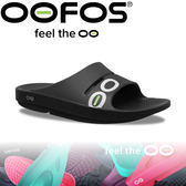 【OOFOS 美國 女 舒壓健康拖鞋/6《黑》】W1500-BLK/人體工學/透氣涼鞋/氣墊鞋/舒壓拖鞋★滿額送