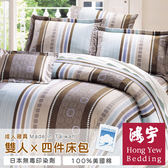 A0632【鴻宇HongYew】大阪風潮雙人四件式床包被套組