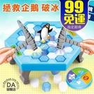 企鵝破冰 拯救企鵝 敲冰塊 企鵝冰塊 敲打企鵝 錘冰救企鵝 桌遊 益智遊戲 親子互動 桌密遊戲