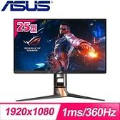 【南紡購物中心】ASUS 華碩 ROG Swift PG259QN 25型 360Hz 電競螢幕