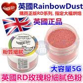 RainbowDust色粉【玫瑰粉】Rose僅蛋糕工藝裝飾使用 參考惠爾通wilton蛋白粉非食用色膏翻糖蛋糕