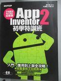 【書寶二手書T1/電腦_WDB】App Inventor 2 初學特訓班_鄧文淵
