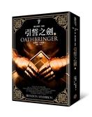 (二手書)颶光典籍三部曲:引誓之劍.上冊