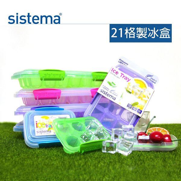 【sistema】紐西蘭進口扣式粉彩製冰結冰盒附蓋21格(顏色隨機)