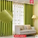 北歐簡約風純色全遮光窗簾成品新款臥室客廳加厚隔熱擋光窗簾 寬1.5X高2.7 1片價格
