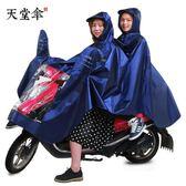 天堂傘成人雨披套裝摩托車騎行雨衣雙人電動車電瓶車加大情侶雨披