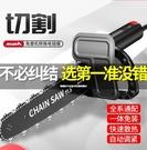 角磨機改裝電鍊鋸油鋸電鋸伐木家用小型手持鍊條配件手提電動工具 【618特惠】