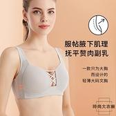 2件裝 大碼內衣女薄款大胸顯小文胸罩運動防下垂聚攏收副乳【時尚大衣櫥】