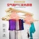 電動晾衣架升降遙控智慧烘干橫桿陽台自動吊頂伸縮曬衣架機 LannaS YTL