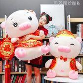 2019豬年吉祥物生肖豬喜慶唐裝情侶豬豬玩偶毛絨玩具公仔  LX貝芙莉