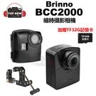 [加贈TF32G記憶卡] Brinno 縮時攝影相機 BCC2000 TLC2000 縮時 攝影 相機 Full HD 藍光畫質 公司貨