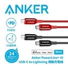 ANKER USB-C to Lightning編織充電線0.9M PowerLine+III A8842 公司貨