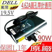 DELL 變壓器(原廠新款)-戴爾 19.5V,4.62A,90W,V1710,V2400,V2420,V2510,V2520,V3300,V3350,V3360,V3400