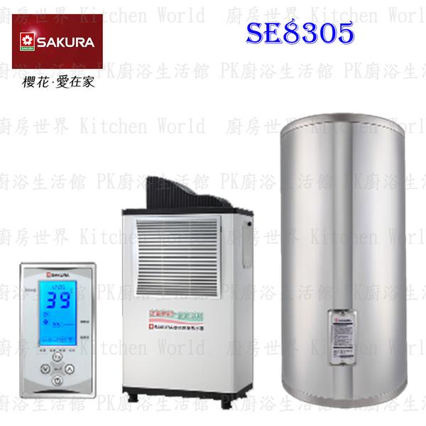 【PK廚浴生活館】 高雄 櫻花牌 SE8305 熱泵 熱水器  實體店面 可刷卡