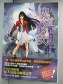 【書寶二手書T4/一般小說_BQU】鬼道少女 01-我的鄰居是天狐_逢時