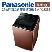 «送安裝/免運費»Panasonic 國際牌 17 公斤 超變頻直立式 洗衣機 NA-V188EB-T【南霸天電器】