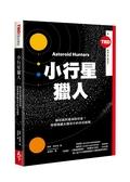 小行星獵人:隕石真的會掉到你家?探尋隱藏太陽系中的未知威脅(TED Books系列)