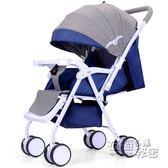 夏季嬰兒推車超輕便攜可坐可躺簡易摺疊新生嬰兒車寶寶手推車傘車HM 衣櫥の秘密