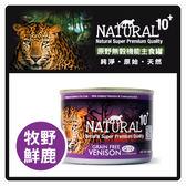 【力奇】NATURAL10+ 原野機能 貓用無穀主食罐-牧野鮮鹿 185g -63元 可超取(C182E15)