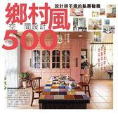 (二手書)設計師不傳的私房秘技鄉村風空間設計500