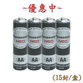 【奇奇文具】國際牌Panasonic 3號 AA 碳鋅電池(1盒60個)