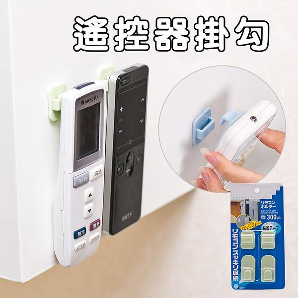 家居用品 電視 空調遙控器掛鉤 B-125隨機出色( 收納粘鉤 收納 掛鉤 遙控器座)