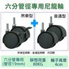 4cm尼龍輪(六分管徑層架專用)