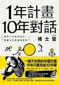 書1 年計畫10 年對話:預約10 年後的自己,需要年年實踐與更新