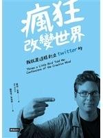 二手書博民逛書店《瘋狂改變世界:我就是這樣創立Twitter的!》 R2Y ISBN:9571363928