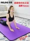 瑜珈墊-瑜伽墊初學者健身男加厚加寬加長