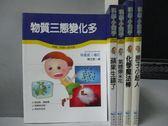 【書寶二手書T9/少年童書_LDI】科學小釣手-物質三態變化多_蘋果生鏽了_原子小超人等_共5本合售