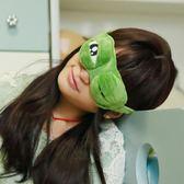 悲傷蛙惡搞眼罩 青蛙旅行表情包睡眠遮光眼罩 動漫周邊DSHY