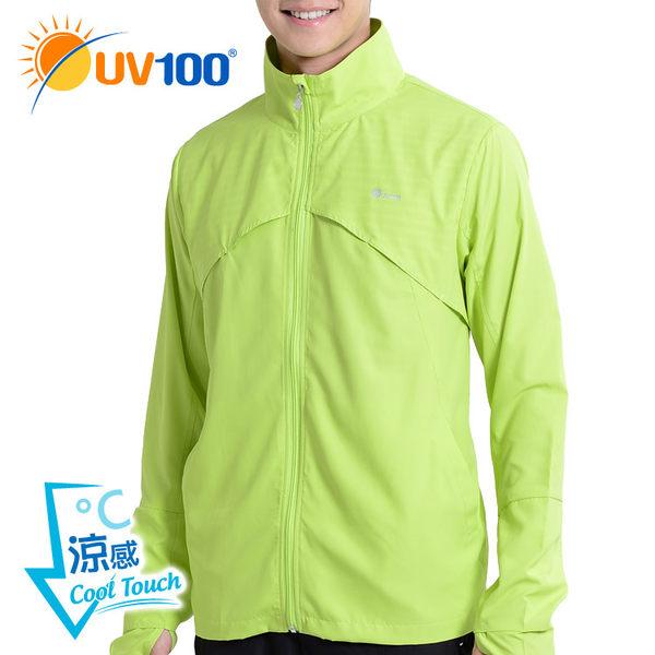 快速出貨 UV100 防曬 抗UV-透氣立領運動外套-手臂口袋
