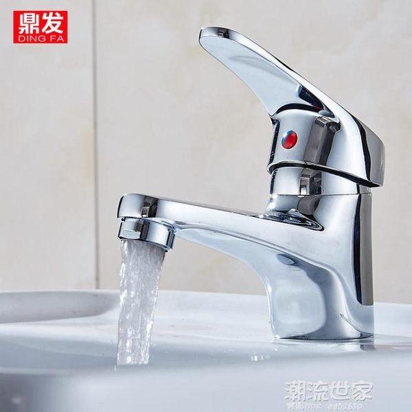 面盆龍頭全銅冷熱水浴室櫃衛生間單孔洗手盆洗臉盆台盆單冷水龍頭『潮流世家』